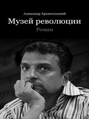 cover image of Музей революции