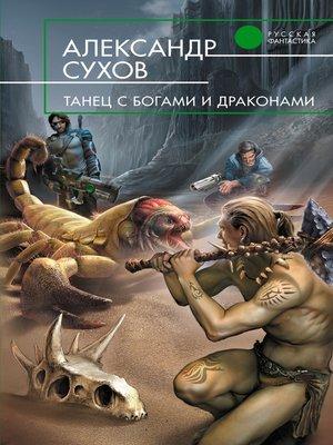 cover image of Танец с богами и драконами