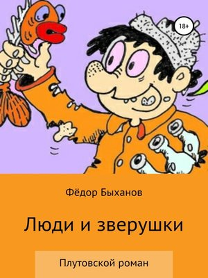 cover image of Люди и зверушки