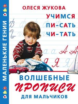 cover image of Волшебные прописи для мальчиков