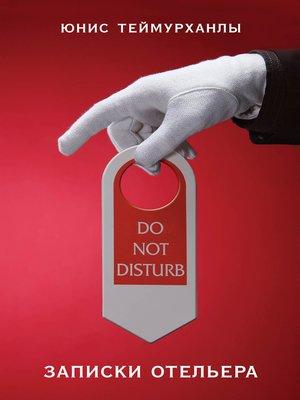 cover image of «Do not disturb». Записки отельера