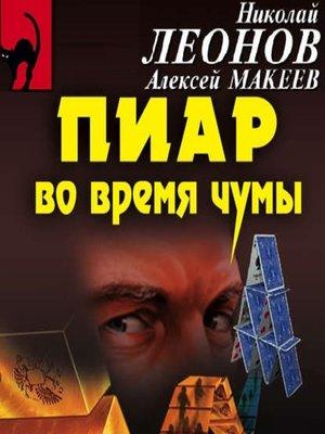 cover image of Пиар во время чумы