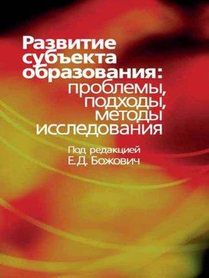 cover image of Развитие субъекта образования. Проблемы, подходы, методы исследования