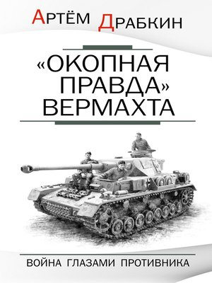 cover image of «Окопная правда» Вермахта. Война глазами противника