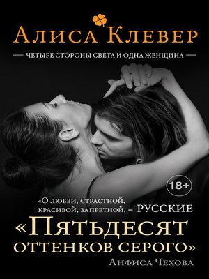 cover image of Четыре стороны света иодна женщина
