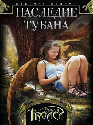 cover image of Наследие Тубана