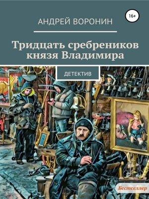 cover image of Тридцать сребреников князя Владимира