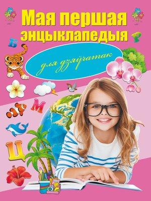 cover image of Мая першая энцыклапедыя. Для дзяўчатак