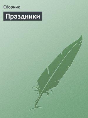 cover image of Праздники