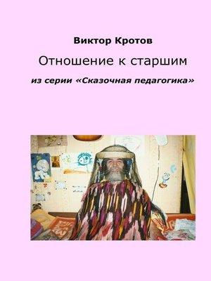 cover image of Отношение к старшим. Из серии «Сказочная педагогика»