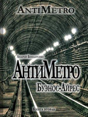 cover image of АнтиМетро, Буэнос-Айрес