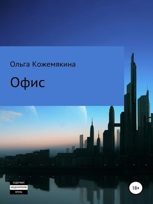 cover image of Офис