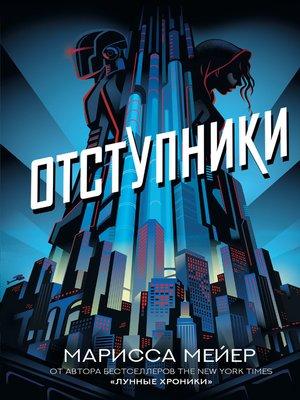cover image of Отступники