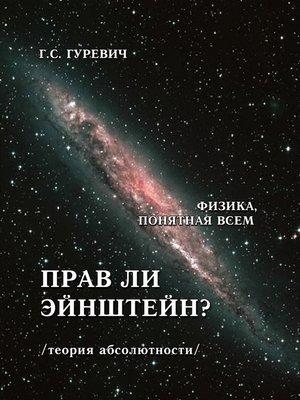 cover image of Прав ли Эйнштейн? (теория абсолютности).