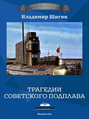 cover image of Трагедии советского подплава