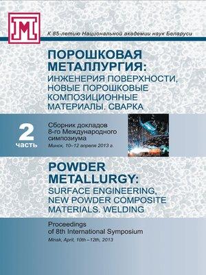 cover image of Порошковая металлургия. Инженерия поверхности, новые порошковые композиционные материалы. Сварка. Часть 2