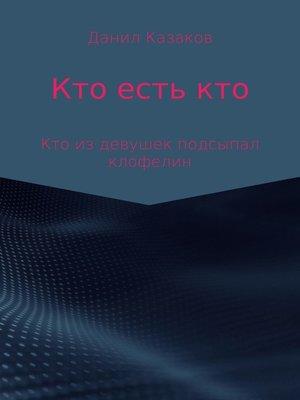 cover image of Кто есть кто