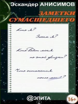 cover image of Заметки сумасшедшего (сборник)