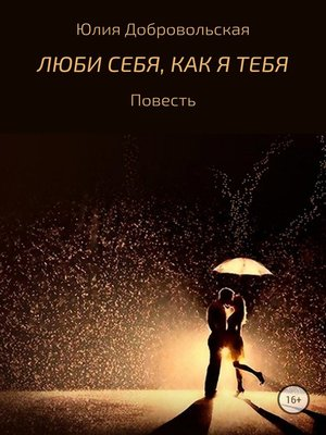 cover image of Люби себя, как я тебя
