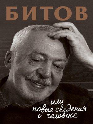 cover image of Битов, или Новые сведения о человеке