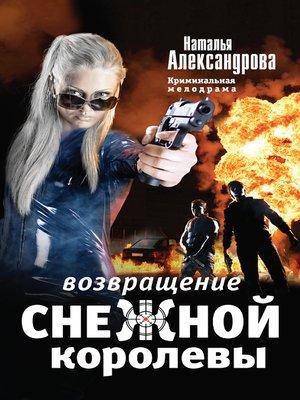 cover image of Возвращение снежной королевы