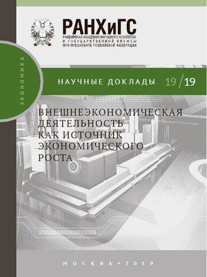 cover image of Внешнеэкономическая деятельность как источник экономического роста