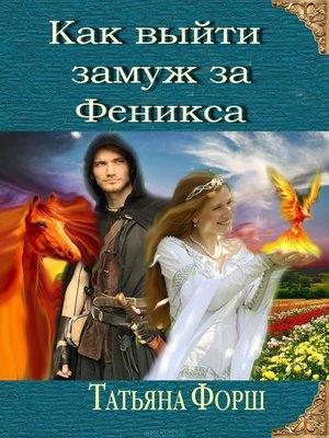 cover image of Как выйти замуж за Феникса