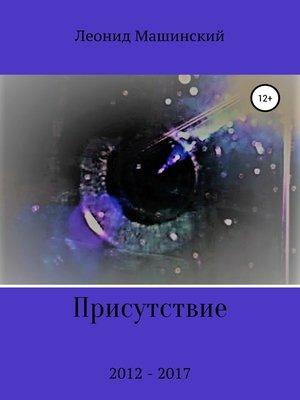 cover image of Присутствие