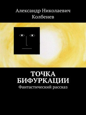 cover image of Точка бифуркации