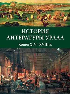 cover image of История литературы Урала. Конец XIV—XVIII в.