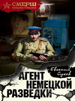 cover image of Агент немецкой разведки