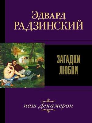 cover image of Загадки любви (сборник)