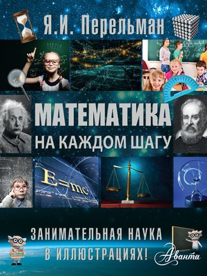 cover image of Математика на каждом шагу