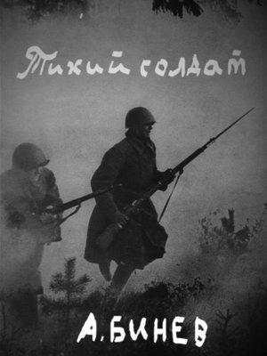 cover image of Тихий солдат