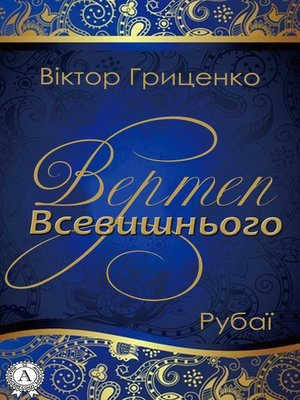 cover image of Вертеп Всевишнього