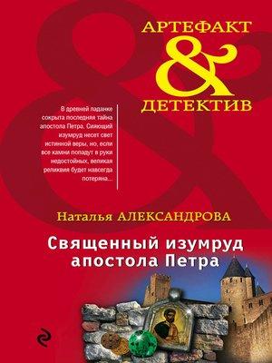 cover image of Священный изумруд апостола Петра