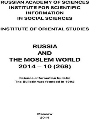 cover image of Russia and the Moslem World № 10 / 2014