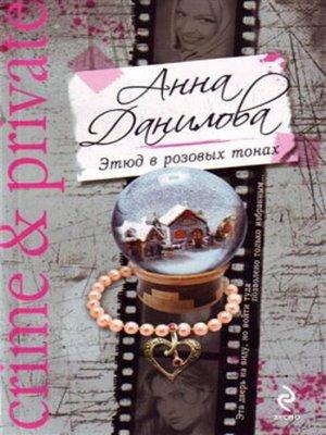 cover image of Этюд в розовых тонах