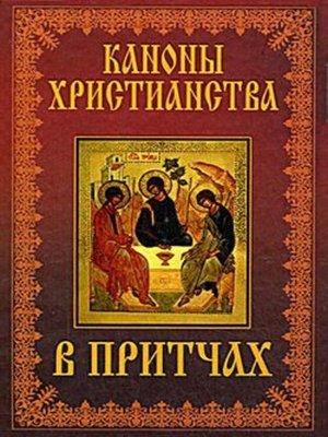 cover image of Каноны христианства в притчах