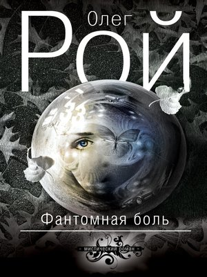 cover image of Фантомная боль
