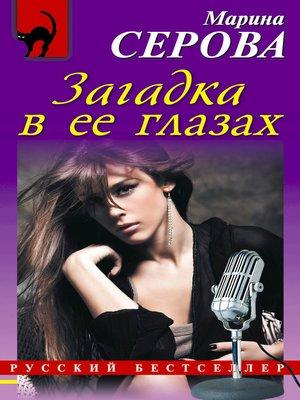cover image of Загадка в ее глазах