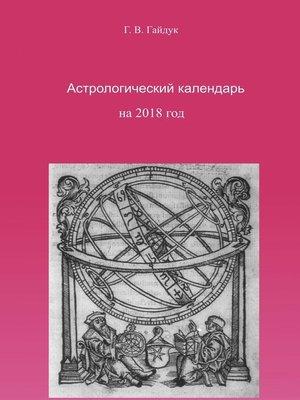 cover image of Астрологический календарь на 2018 год