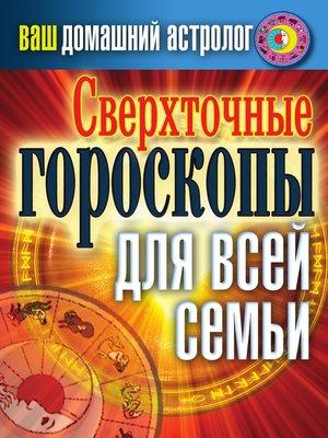 cover image of Сверхточные гороскопы для всей семьи