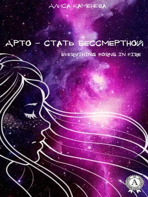 cover image of Арто – стать бессмертной