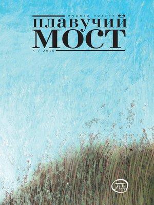 cover image of Плавучий мост. Журнал поэзии. №4/2016