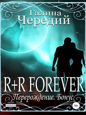 cover image of R+R FOREVER (Перерождение. Бонус)
