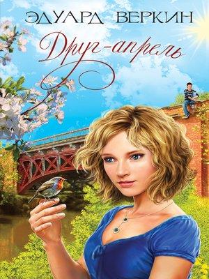 cover image of Друг-апрель