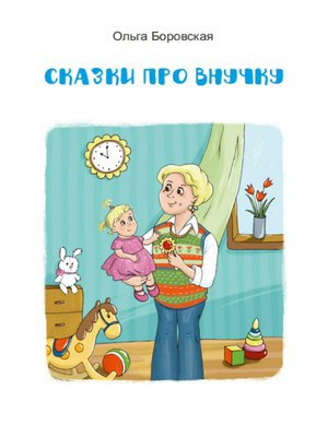 cover image of Сказки про внучку