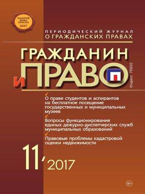 cover image of Гражданин и право №11/2017
