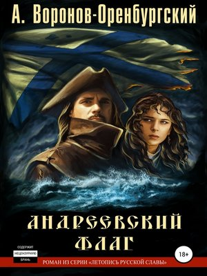 cover image of Андреевский флаг